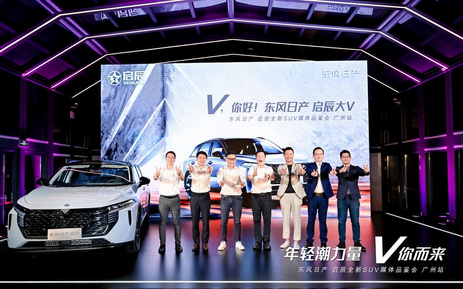 """四重尊享大礼包 """"年轻潮力量""""全新SUV""""启辰大V""""上市"""